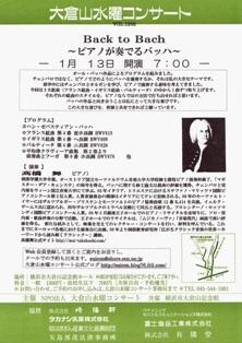 オール・バッハ・プログラムによる演奏会_f0178060_21553366.jpg