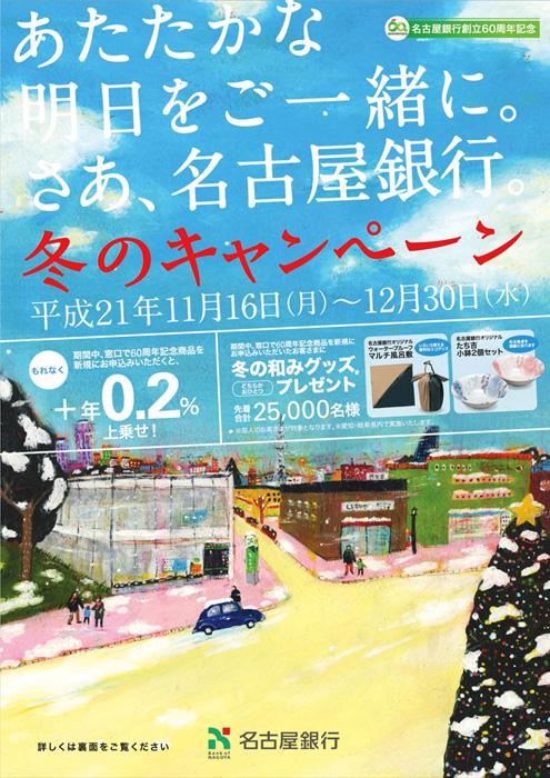 名古屋銀行_c0154575_0355024.jpg