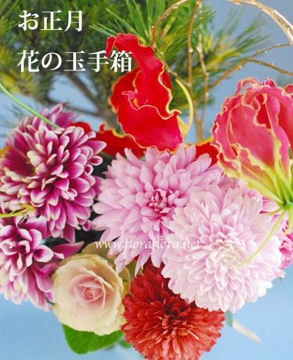 お正月 切り花アソートセット 花の玉手箱_a0115684_203738.jpg