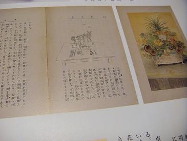 「特別展いけばな 歴史を彩る日本の美 展_c0128489_19294870.jpg