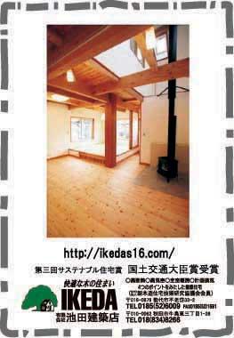 秋田魁新報に掲載_f0150893_20502325.jpg