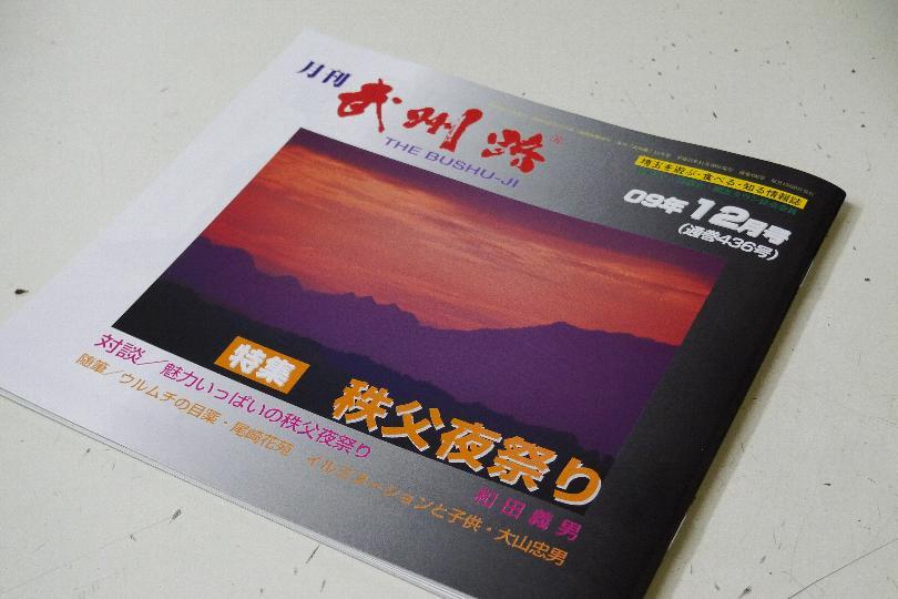 月刊『武州路』の写真_e0124594_22553081.jpg