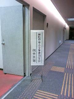鳥取寒いけど経営者は熱い!_e0050006_143913.jpg