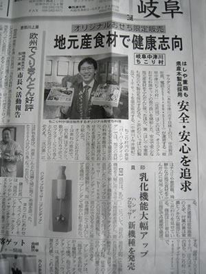 中部経済新聞にちこり村のおせち_d0063218_18481531.jpg