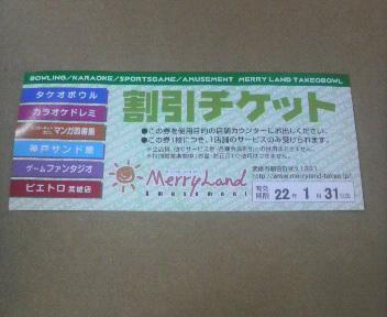 割引チケット _d0150722_19551851.jpg