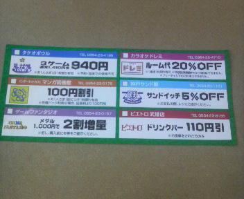 割引チケット _d0150722_19553222.jpg
