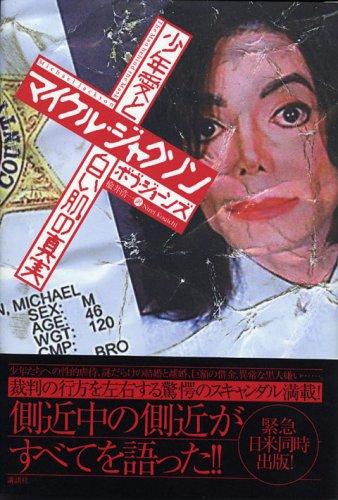マイケルジャクソンの真実 : ライオンの声!!!