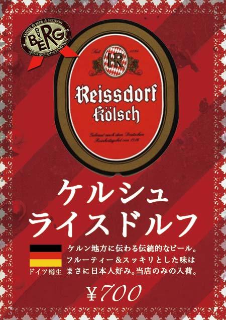 【ドイツ樽生】 ケルシュライスドルフ登場!レアものです。  #beer_c0069047_1332562.jpg