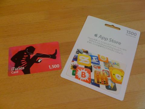 iTunes Card 新デザインでバシバシアプリを買おう!_c0166765_16251517.jpg