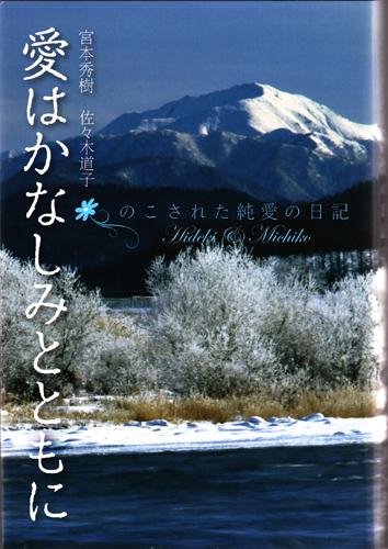 『愛はかなしみとともに』発行!_b0108779_23304794.jpg