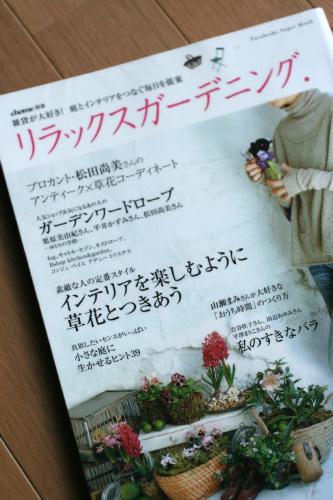 ★雑誌社の取材がありました・・・『&home.』の別冊です_e0154682_22123842.jpg