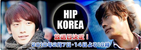 韓国でミニファンミーティングRAIN登場_c0047605_95341.jpg