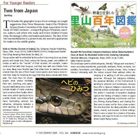 Scienceが推薦していた子供から若者向けの科学本 (日本語のものも!)_c0025115_1915749.jpg