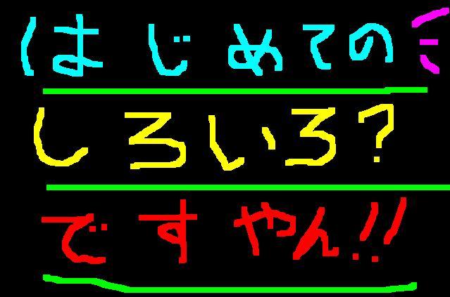 f0056935_1841785.jpg