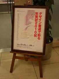 『デザイン書道で彩る年賀状2010展』_c0141944_23334594.jpg