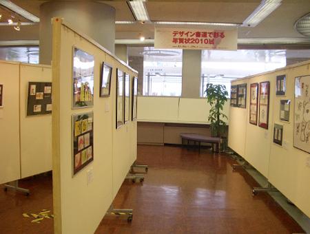 『デザイン書道で彩る年賀状2010展』_c0141944_23384276.jpg