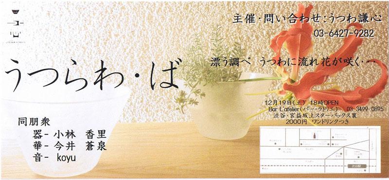 12/19「うつらわ・ば」3rd!_c0178645_025986.jpg