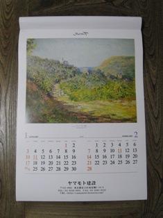 カレンダー_b0153776_2132235.jpg