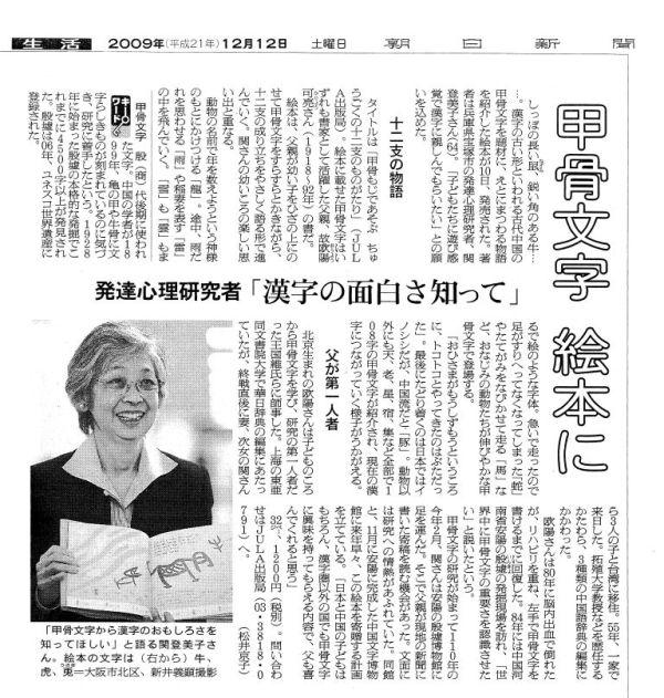 華人学者関登美子氏 絵本刊行 朝日新聞報道_d0027795_1014887.jpg