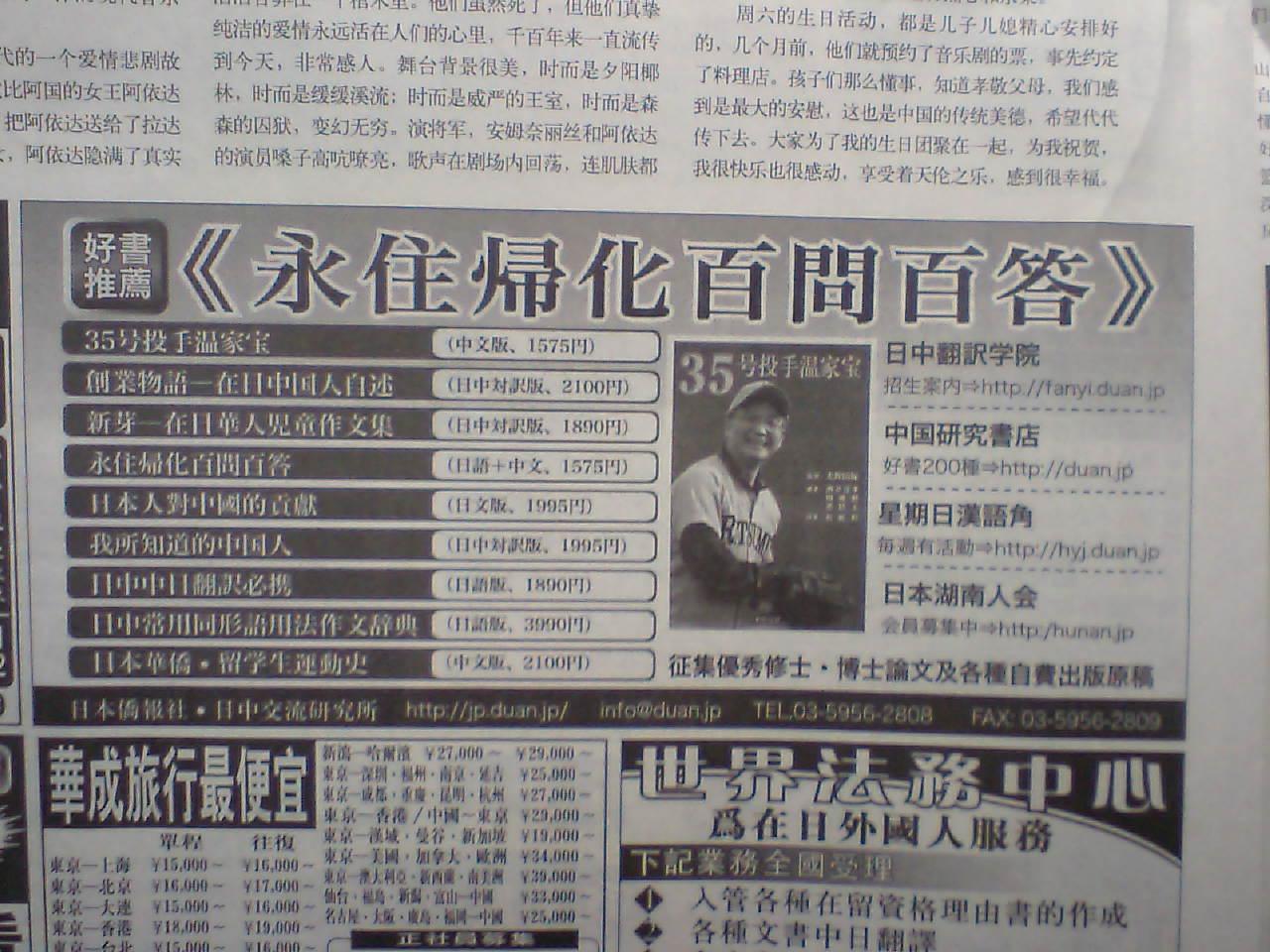 中文導報に広告出稿 『永住帰化百問百答』など良書_d0027795_2238017.jpg