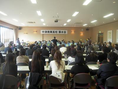 中津商業高校 同窓会「蘇水会」_d0063218_15341395.jpg