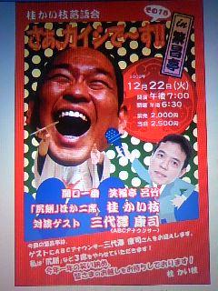 さあ、カイシで〜す!in繁昌亭_f0076322_4121261.jpg