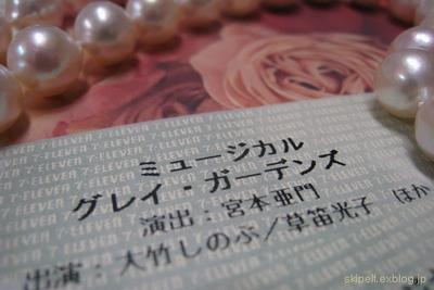 グレイ・ガーデンズ♪_c0134734_21411164.jpg