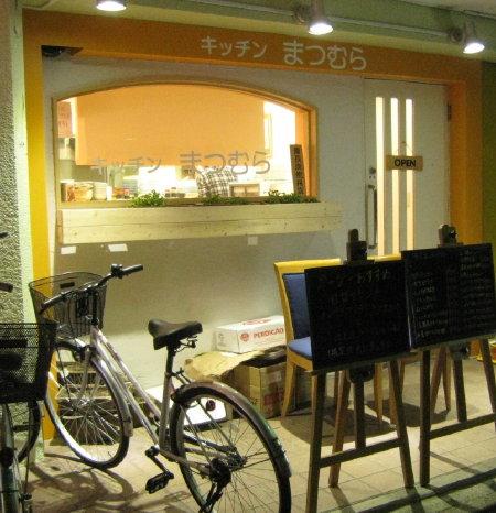 門前仲町ディナー キッチンまつむら_b0133053_2364846.jpg
