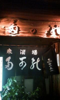 静岡_d0028272_204619100.jpg