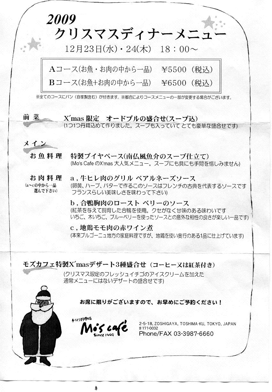 2009 クリスマスディナーメニュー モズカフェ 雑司が谷 鬼子母