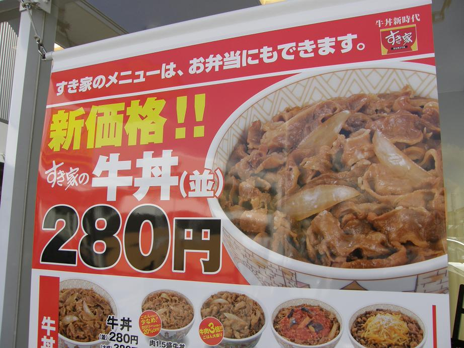 すき家の牛丼    中環大日店_c0118393_7304389.jpg