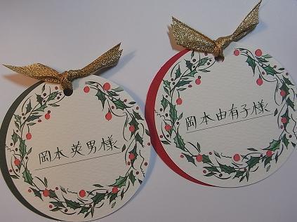 丸いクリスマス席札♪_b0105897_23295919.jpg