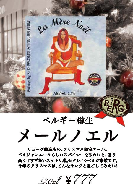 【クリスマス限定ベルギー樽生】 メールノエル登場!_c0069047_21232395.jpg