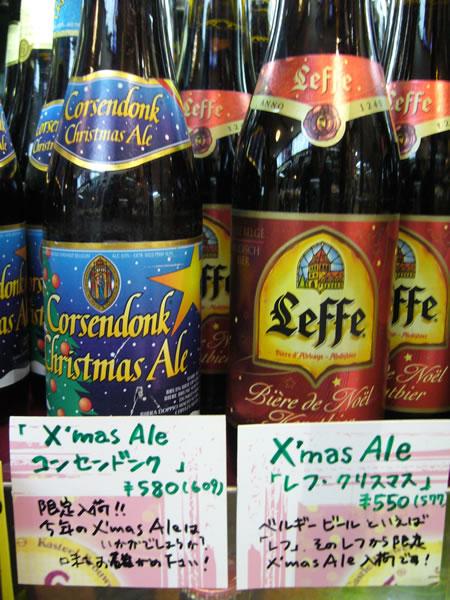 クリスマス限定ビールそろってます♪_c0069047_216763.jpg