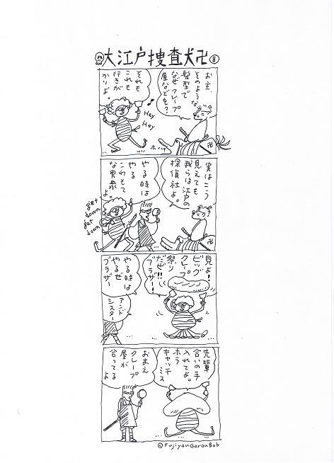 風街ろまん いい匂い 78   「石みたいに自由かシブヤシモキタ」_c0121570_16561768.jpg
