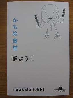 かもめ食堂_b0189489_20161357.jpg