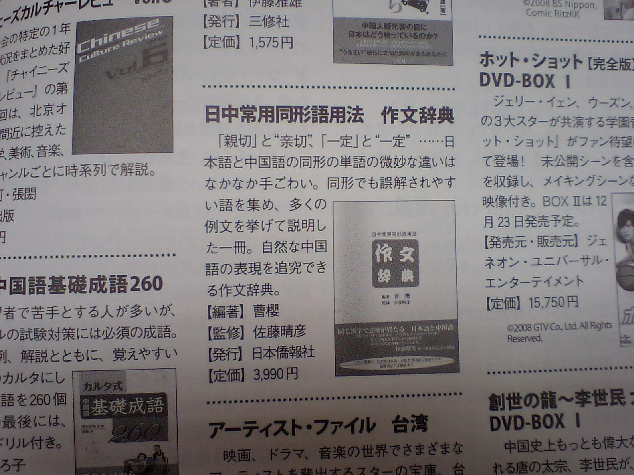 『日中常用同形語用法作文辞典』 中国語ジャーナル新年1月号に紹介された_d0027795_13265335.jpg