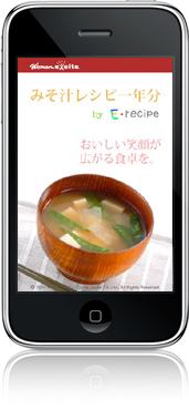 日本人ならみそ汁でしょ_a0115906_17544843.jpg