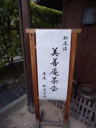 お茶会2009_c0124828_526944.jpg