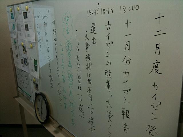 2009年カイゼン大賞選考会_d0085634_1283329.jpg