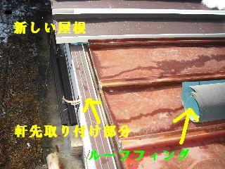 屋根改修工事_f0031037_2013635.jpg