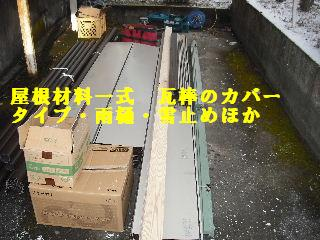 屋根改修工事_f0031037_20335213.jpg