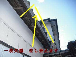 屋根改修工事_f0031037_204033.jpg