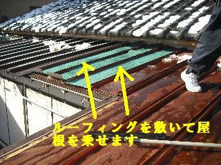 屋根改修工事_f0031037_2065551.jpg