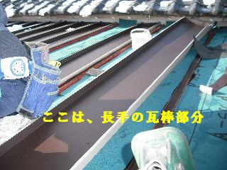 屋根改修工事_f0031037_2075924.jpg