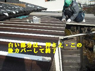 屋根改修工事_f0031037_2083517.jpg