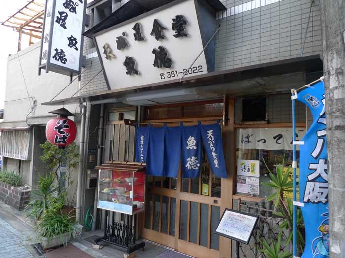 天ぷら食堂 魚徳 @ 吹田市 朝日町_e0024756_3375975.jpg