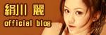 絹川麗オフィシャルブログ