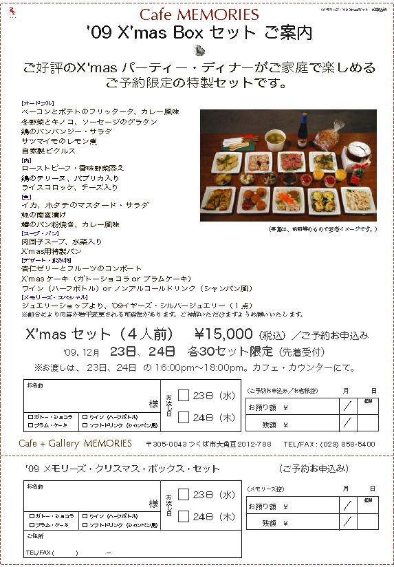 クリスマスボックス好評受付中☆_f0088873_11581539.jpg