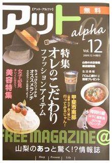 おススメ雑誌。  by塩山店_f0076925_1104369.jpg